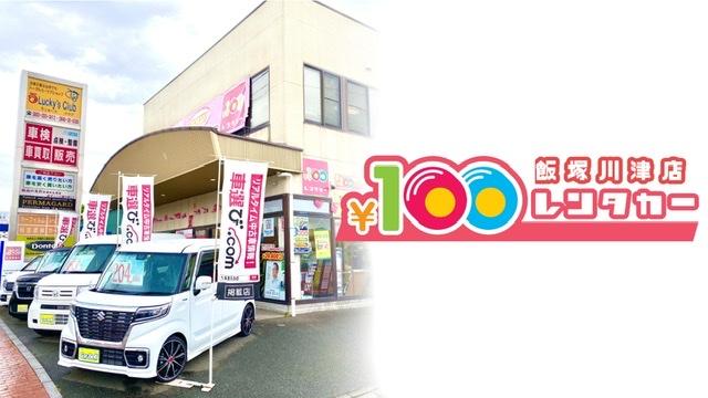 飯塚川津店¥100レンタカー