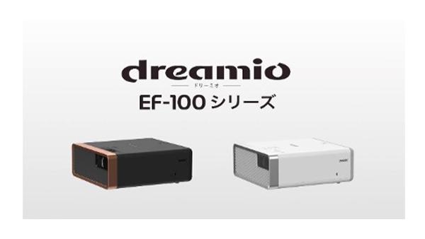 dreamioドリーミオEF-100シリーズ