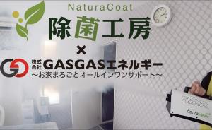 除菌工房x株式会社GASGASエネルギー