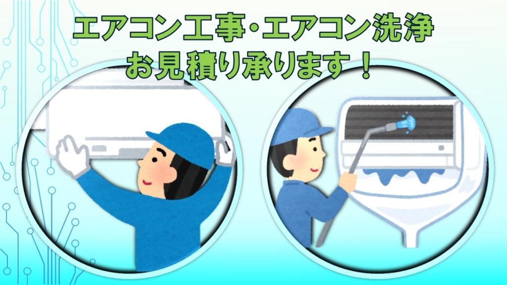 エアコン工事・エアコン洗浄お見積り承ります!