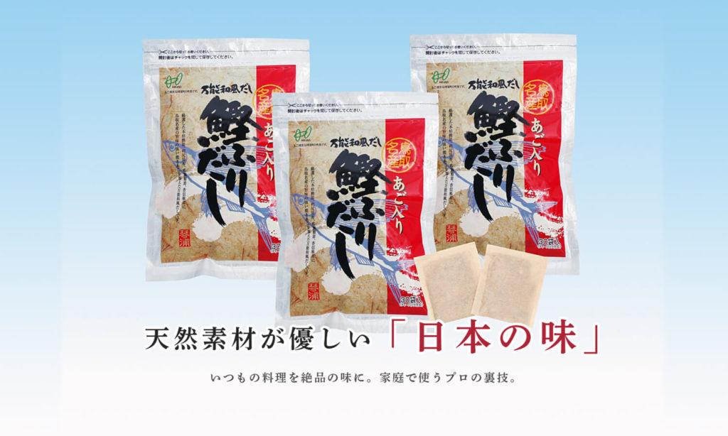 あご入り鰹ふりだし天然素材が優しい「日本の味」