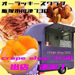 オーラッキーズクラブ飯塚市川津730crepe shop3150出店決定!