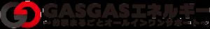 GASGASエネルギー~お家まるごとオールインワンサポート~