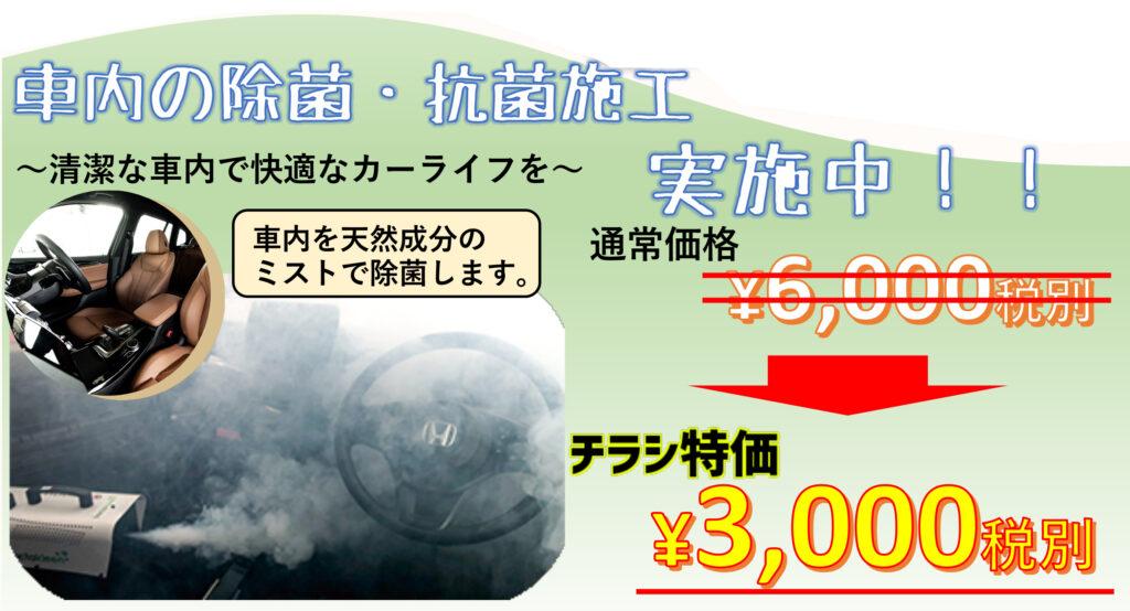 車内の除菌・抗菌施工実施中!通常価格¥6,000円税別がチラシ特価¥3,000円税別
