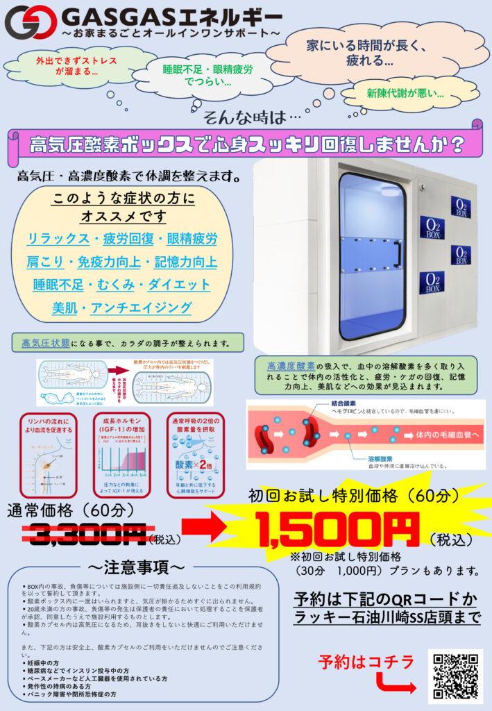 高気圧酸素ボックスで心身スッキリ回復しませんか?初回お試し特別価格(60分)1,500円(税込)