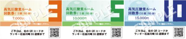 高気圧酸素ルーム回数券60分7,000~15,000円、3回~10回。SAMPLE