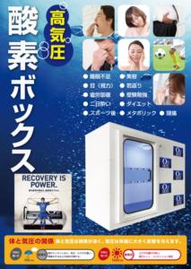 高気圧酸素ボックス