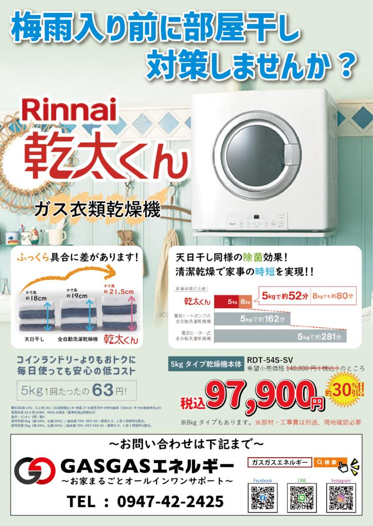 梅雨入り前に部屋干し対策しませんか?Rinnai乾太くんガス衣類乾燥機税込97,900円約30%引!