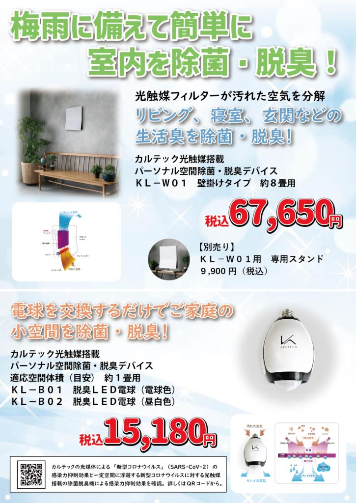 梅雨に備えて簡単に室内を除菌・脱臭!カルテック光触媒フィルターが汚れた空気を分解。