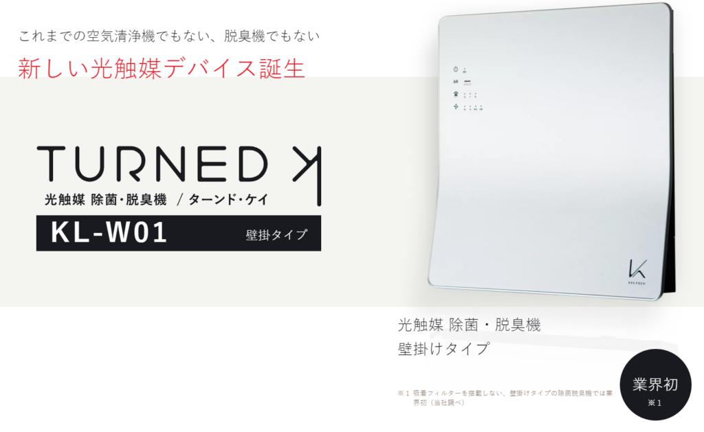 光触媒 除菌・脱臭機/ターンド・ケイ KL-W01壁掛タイプ