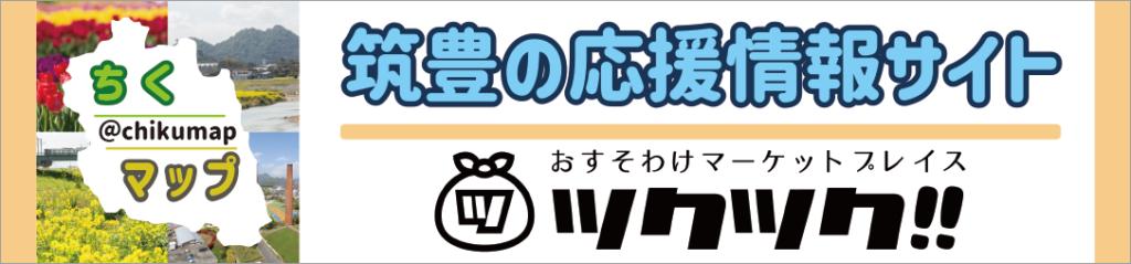 ちくマップ|筑豊の応援情報サイト|ツクツク!!