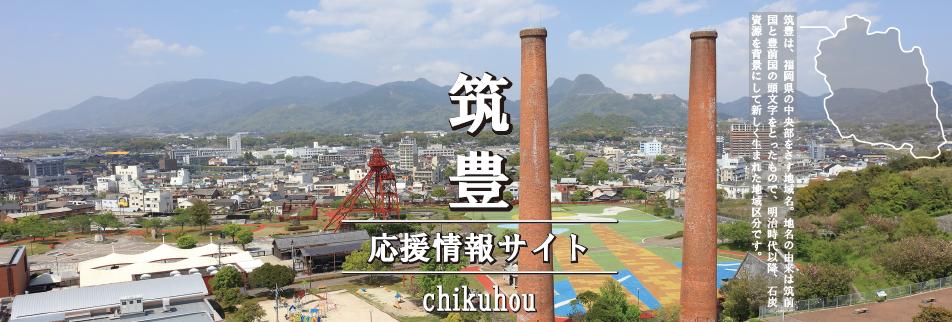 筑豊 応援情報サイト chikuhou