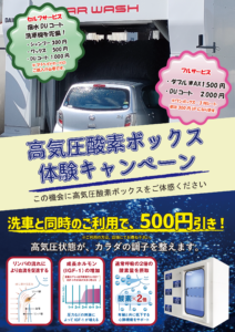 高気圧酸素ボックス体験キャンペーン